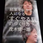茂木健一郎さんの本「すぐやる脳」の作り方