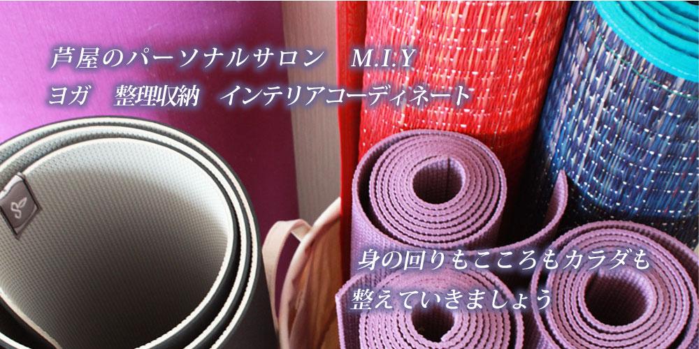 M.I.Y.芦屋のヨガ・整理収納・インテリアコーディネート 心を整える ヨガと整理のあるくらし