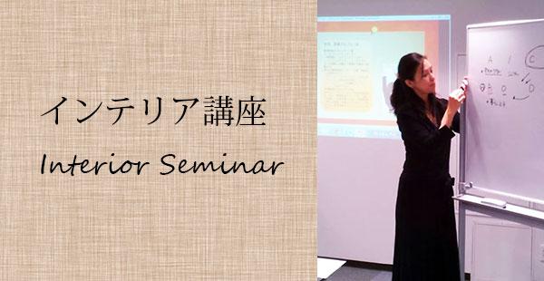 MIYのインテリア整理収納講座セミナー