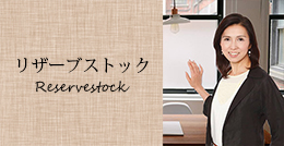 MIY中川美加リザーブストック
