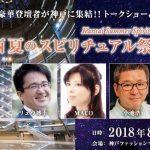 8月19日関西夏のスピリチュアル祭り2018出店します!