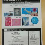 11月のスケジュール特別編