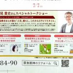 7/7「リフォームから始める整理収納術」セミナー