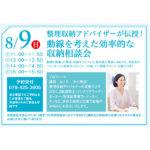 8/9(日)は収納相談会